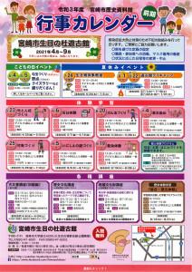 R3行事カレンダー表