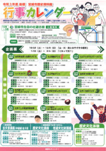 R3行事カレンダー後期(表)